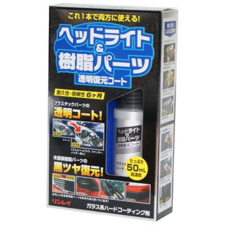 Полироль для автомобильного пластика Rinrei F-9